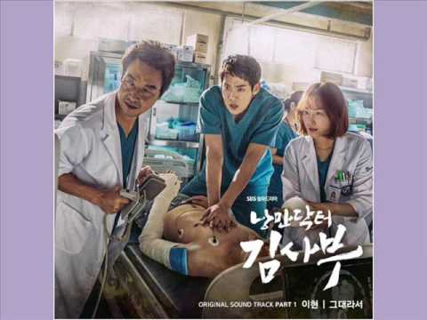 LEE HYUN - Because It's You [HAN+ROM+ENG] (OST Romantic Doctor Teacher Kim) | koreanlovers