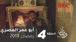 مسلسل أبو عمر المصري - الحلقة 4 - إللي عاوز يعمل حاجة ما بيهددش وإللي بيهدد ما بيعملش #رمضان_يجمعنا