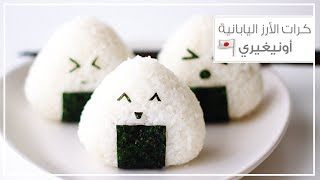 كرات الأرز اليابانية أونيغيري