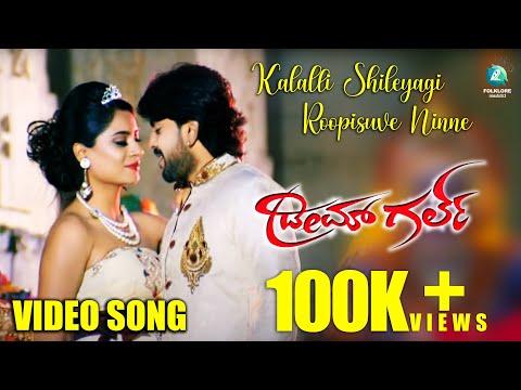 Xxx Mp4 Dream Girl Kalalli Shileyagi Roopisuve Ninne Video Song Ajit Deepika Das 3gp Sex