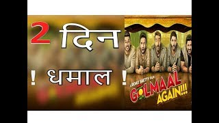 Golmaal Again 2 Day Box Office Collection Ajay Devgan