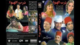 فيلم درب الهوى   1983 | حسن عابدين، محمود عبد العزيز ، أحمد زكي ، فاروق الفيشاوي، مديحة كامل