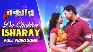 Du Chokher Isharay | Boxer | Shikhar Srivastava | Ena Saha | Asit | Joy - Anjan | SVF Music | 2017