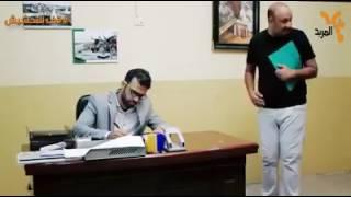 تحشيش محمد قاسم الموضف الفاسد