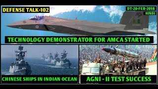 Indian Defence News,Defense Talk,AMCA Technology demonstrator ,Agni 2 launch,BMP 2 for army,Hindi
