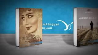خدمات النشر والتوزيع بمجموعة السلام الإعلامية