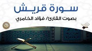 سورة قريش بصوت القارئ فؤاد الخامري