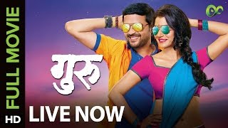 Guru Full Movie Live on Eros Now | Ankush Chaudhari, Urmila Kanetkar Kothare