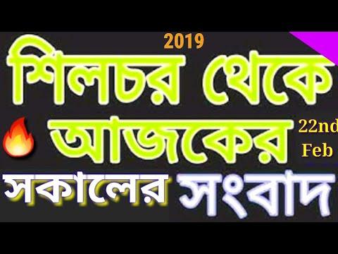 Xxx Mp4 Silchar News Today 🔥 Today 39 S Bangla Breaking News 🔥 Akashvani Silchar 22 February 2019 3gp Sex