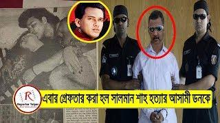 সালমান শাহ হত্যা মামলার আসামী ডন গ্রেফতার | Salman Shah | Acot Don Arrest | Bangla News Today