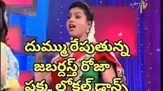 దుమ్ము రేపిన జబర్దస్థ్ రోజా పక్క లోకల్  డ్యాన్స్    Roja dances for  Item Song   Telugu Queen   