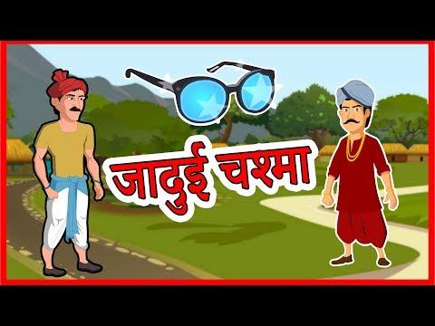 Xxx Mp4 जादुई चश्मा Hindi Cartoon Moral Stories For Kids Cartoons For Children Maha Cartoon TV XD 3gp Sex