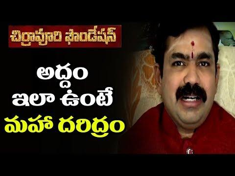 Xxx Mp4 అద్దం ఇలావుంటే మహా దరిద్రం Chirravuri Foundation Mirror Addam Pooja Puja Telugu Devotional 3gp Sex