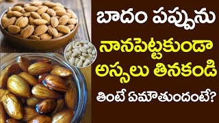 Health Benefits of Eating ALMONDS | Tips on How to Have ALMONDS in Telugu | VTube Telugu