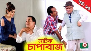 Bangla Comedy Natok   Chapabaj EP - 94   ATM Samsuzzaman, Hasan Jahangir, Joy, Eshana, Any