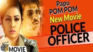 POLICE OFFICER ( Full FILM ) - Papu Pom Pom Film || New ODIA Movie 2018 || Lokdhun Oriya