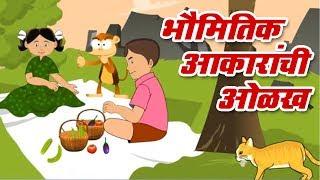 भौमितिक आकारांची ओळख | Bhaumitik Aakar | 2nd Std | Maths | Marathi Medium | SSC Board | Home Revise