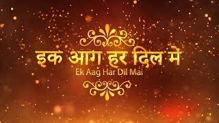 इक आग हर दिल में - Ek Aag Har Dil Mein (Lyric Video)