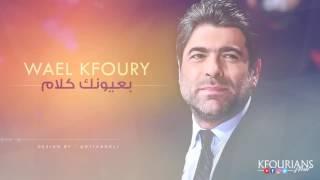 وائل كفوري .. بعيونك كلام | Wael Kfoury .. Bi Ouyounak Kalam