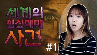 #1 세계곳곳 인신매매 빠져 나올수 없는 악의 소굴ㅣ토요미스테리ㅣ디바제시카(Deeva Jessica)