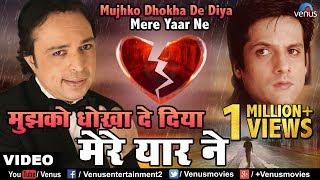 Mujhko Dhokha De Diya | Hindi Songs | Altaf Raja | Best Bollywood Sad Songs 2017