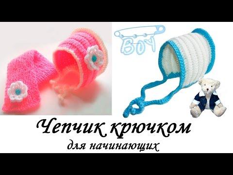 Вязание крючком для новорожденных шапочек для начинающих видео