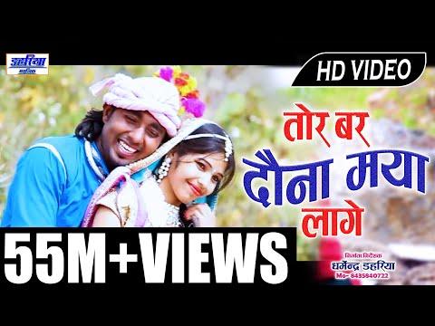 Xxx Mp4 Tor Bar Ye Dauna Maya Lage Na Full HD Cg Video Song Singer Santosh Kurrey Dahariya Music 3gp Sex