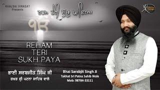 Reham Teri sukh Paya | Bhai Sarabjit Singh Ji | Patna Sahib Wale | Shabad Gurbani | Kirtan | HD