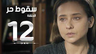 مسلسل سقوط حر - الحلقة 12 ( الثانية عشر ) - بطولة نيللي كريم - Sokoot Hor Series Episode 12