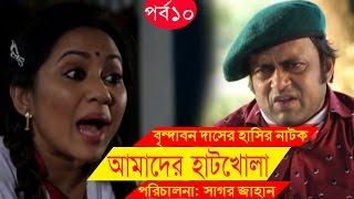 Bangla Comedy Drama | Amader Hatkhola | EP - 10 | Fazlur Rahman Babu, Tarin,  Arfan, Faruk Ahmed.