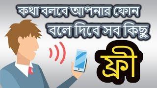 এখন থেকে কথা বলবে আপনার ফোন। বলে দিবে সব কিছু | Bangla Android Tips 2017 | Technology Times BD