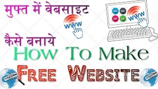 How to Create a Free Website? Muft  Website kaise banate hain? Hindi Urdu video by Only Single Like