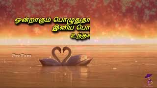 Mayanginen Solla Thayanginen Whatsapp Status Song1 ||  Naane Raja Naane Mandhiri Movie || Ilayaraja