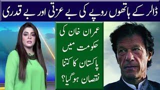 PTI Imran Khan Govt & Pakistani Economy | News Extra