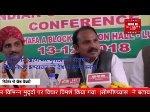 Xxx Mp4 इंडियन ओसनिक पार्टी बेरोजगारी खत्म कर युवाओं को रोजगार दिलाना वह भ्रष्टाचार को देश से मुक्त करना 3gp Sex
