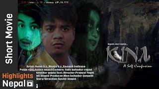 KINA - New Nepali Short Movie 2016 / 2073 Ft. Jiwan B C , Manju B C   Shushil Stupid