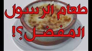 طعام الرسول محمد ﷺ المفضل والذي عشقه وفضله على جميع الأطعمة.. هل تذوقته من قبل؟!!