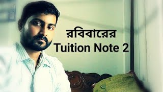রবিবারের Tuition Note 2/ কে বাঁচায় কে বাঁচে/ তেলেনাপোতা আবিস্কার / Suggestion 2019 /