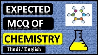 Important | MCQ | Questions of | Chemistry | 2017 for neet |ssc|ups| ibps|vyapam education in hindi
