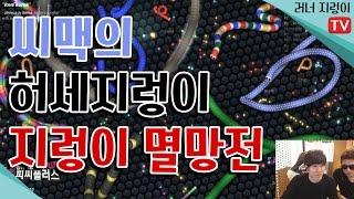[러너Live] 씨맥(자칭고수) VS 러너 ※ 지렁이 멸망전!!! ※
