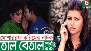 Bangla Comedy Natok | Tal Betal | EP 19 | Mosharraf Karim, Hillol, Jenny, Mim