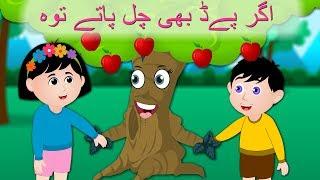 Agar Ped Bhi Chalte Hote   اگر پےڈ  بھی چل پاتے توه   Urdu Nursery Rhymes Collection