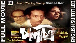 Chaalchitra | চালচিত্র | Bengali Full Movie | HD | Anjan Dutt | A Film By Mrinal Sen | Subtitled