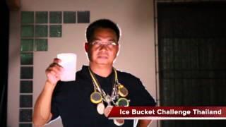 นายเต้าทึง : Ice Bucket Challenge