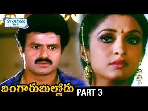 Bangaru Bullodu Telugu Full Movie | Balakrishna | Ramya Krishna | Part 3 | Shemaroo Telugu