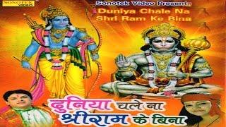 Duniya Chale Na Shri Ram ke Bina || दुनिया चले ना श्री राम के बिना || Shri Ram Bhajan