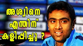 Champions Trophy Final: R Ashwin Faces Heat After Poor Show | Oneindia Malayalam