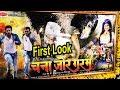 Chana Jor Garam Radhe Bhojpuri Film First Look Launch Pakhi Hegde Arvind Kallu Neha Ritesh mp3