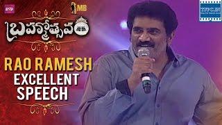 Rao Ramesh Excellent Funny Speech @ Brahmotsavam Audio Launch | TFPC