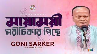 Goni Sorkar - Emon Shongkot Sholile | Super Bicched | Soundtek